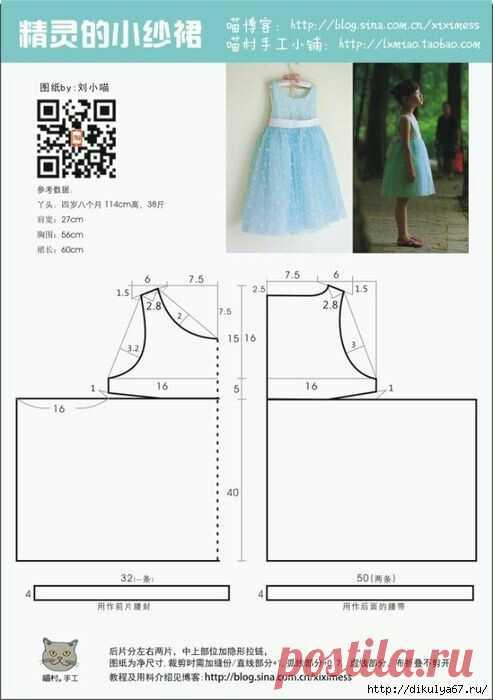 Вышивка по вязаному платью