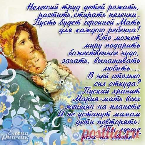 Картинки по запросу День матери в россии