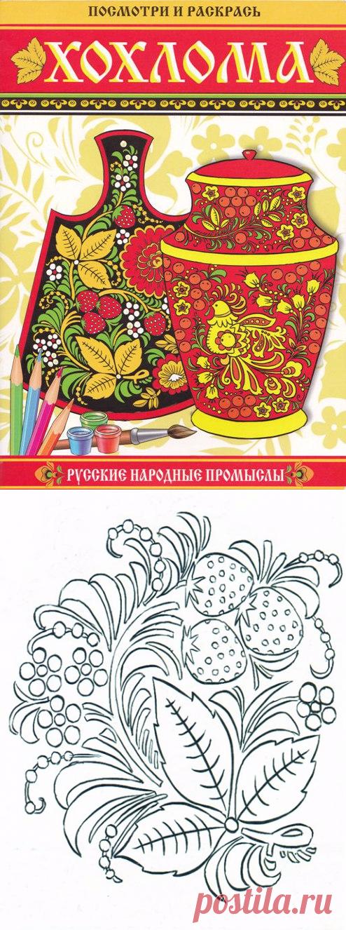раскраска русские народные промыслы детям раскраски