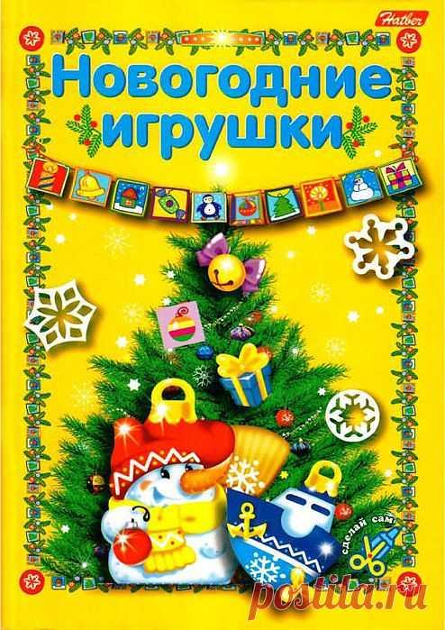 Новогодние игрушки (выпуск 1)