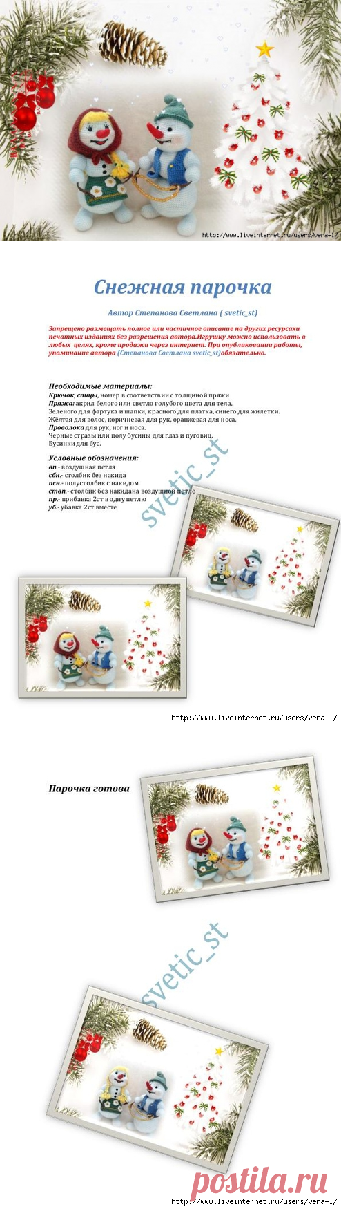 Снежная парочка. Автор Степанова Светлана ( svetic_st)