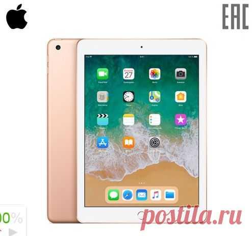 "Планшет Apple iPad Wi-Fi 9.7"" 128 ГБ (2018)"