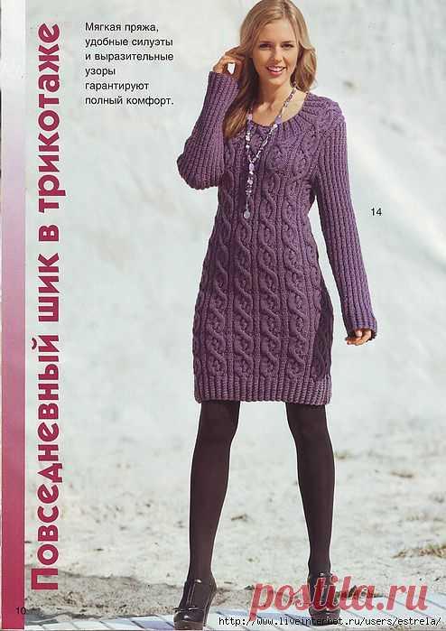 Пуловер или мини-платье.