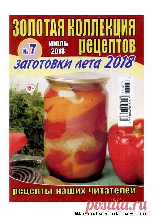 23401eddec61 кулинарные журналы - Самое интересное в блогах   заготовки   Постила