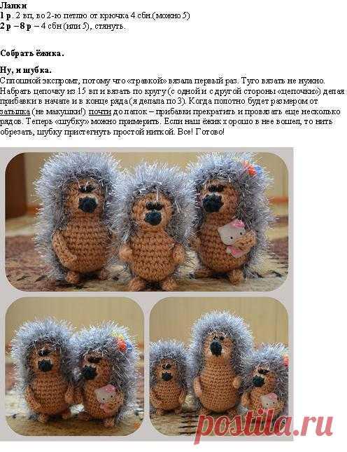 Вязаный ёжик. Автор замечательного ёжика Итичка. Спасибо  огромное за описание игрушечки!