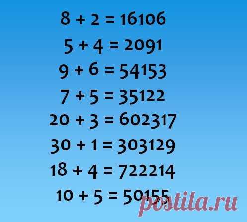 Если вы решите эту задачку, значит, уровень вашего IQ сопоставим с гениями! . Милая Я