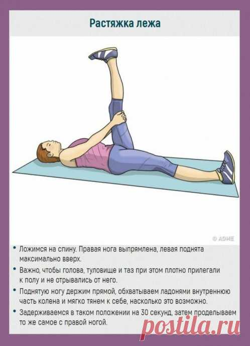 8 упражнений для растяжки, которые способны заменить поход к массажисту