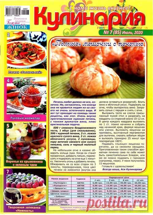 Кулинария № 7-8 2020