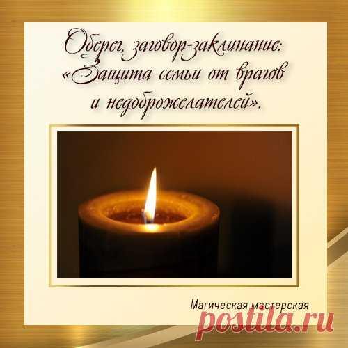 (86) Оберег, заговор-заклинание: «Защита семьи от... - Валентина Петрунина