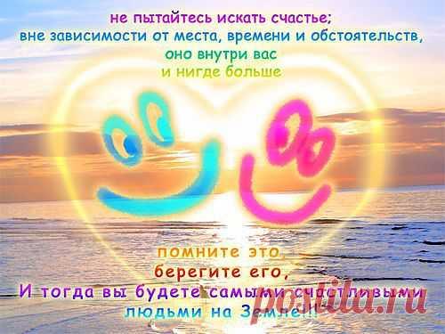 Берегите счастье. http://www.rodoswet.ru/