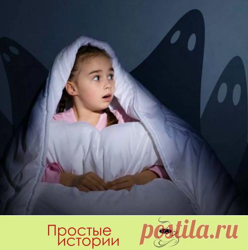 Когда ребенок боится спать один - Простые истории