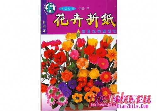 花卉趣味折纸大全,花卉折纸速学图解-编织乐论坛