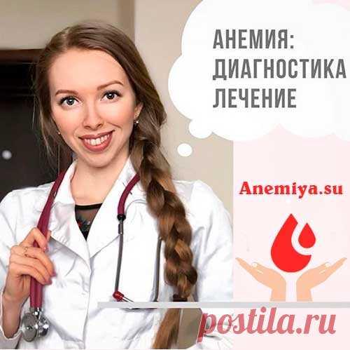 Лечение анемии у женщин ― ТОП 9 проверенных способа  Подробный гайд о способах лечения анемии для женщин