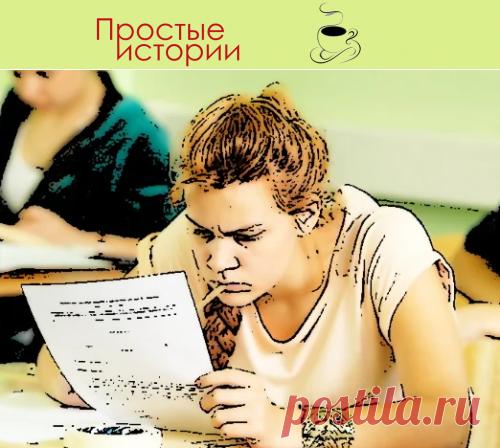 Как не провалить экзамен, если не знаешь ответ - Простые истории