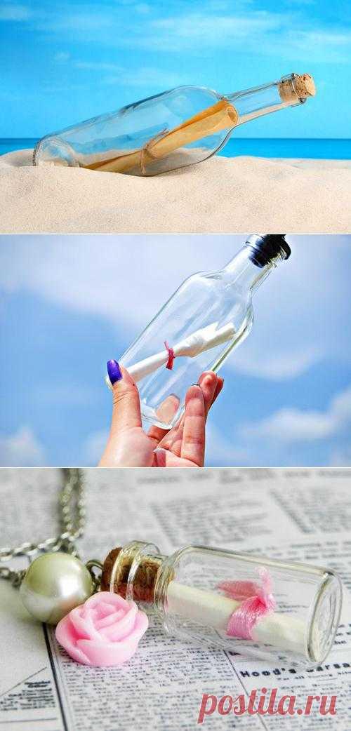 Послание в бутылке - оригинальная идея для выражения своих чувств. Берётся красивая бутылка, хорошая бумага и красивым почерком пишется послание.