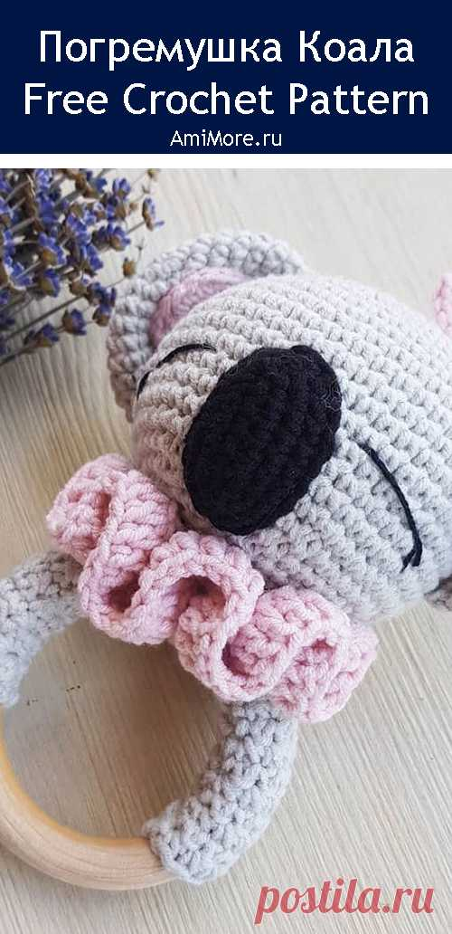 PDF Погремушка Коала крючком. FREE crochet pattern; Аmigurumi animal patterns. Амигуруми схемы и описания на русском. Вязаные игрушки и поделки своими руками #amimore - коала, медвежонок коала, сумчатый медведь, мишка, погремушка.