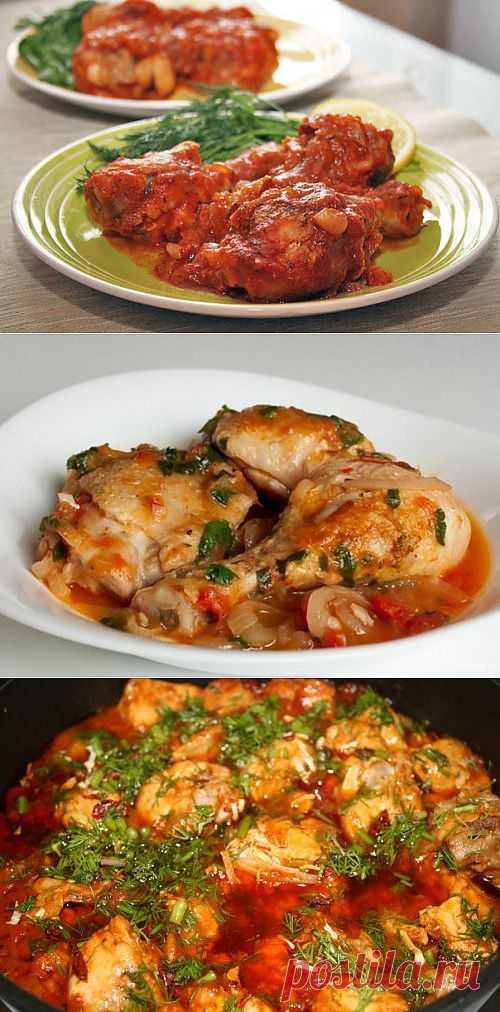 Очень простые рецепты чахохбили / Простые рецепты