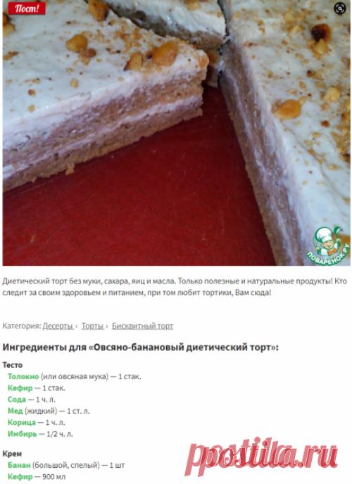 Поиск на Постиле: диетические торты