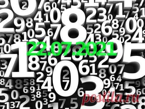 Нумерология иэнергетика дня: что сулит удачу 22июля 2021 года Начинается новый день, который может принести нам как проблемы, так имного удачи. Чтобы понять, чего будет больше икак достичь успехов вовсех сферах жизни, старайтесь взять навооружение советы нумерологов.