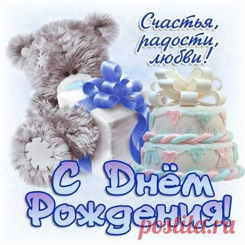 Поздравляем с Днём рождения всех, кто родился сегодня 13 января!😘
