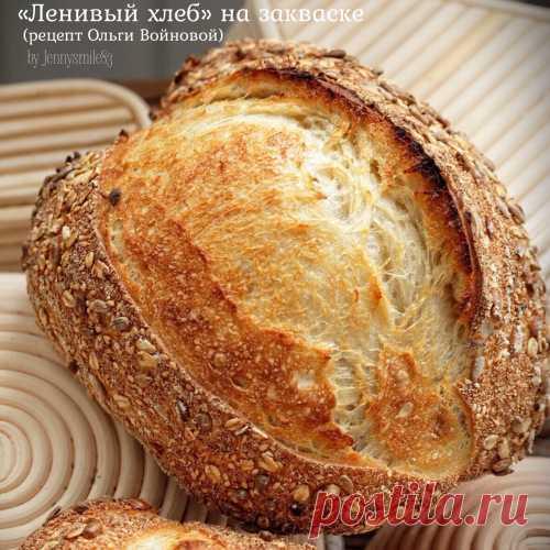 «Ленивый» хлеб (от Ольги Войновой) — Изящество кулинарии