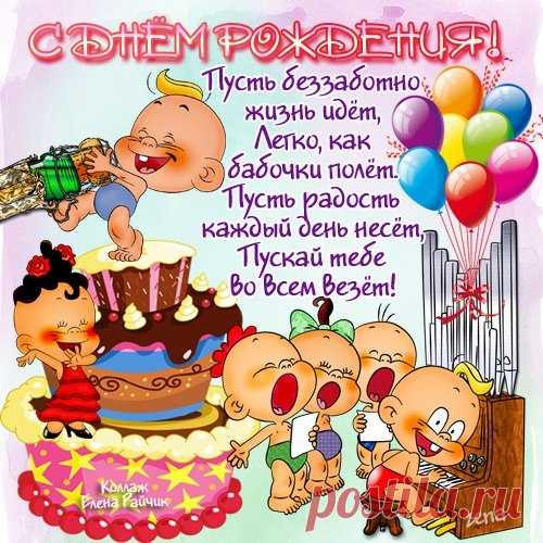 Поздравления с днем рождения девушке открыткой