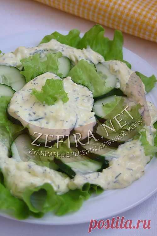 Салат из огурцов с необычным соусом.