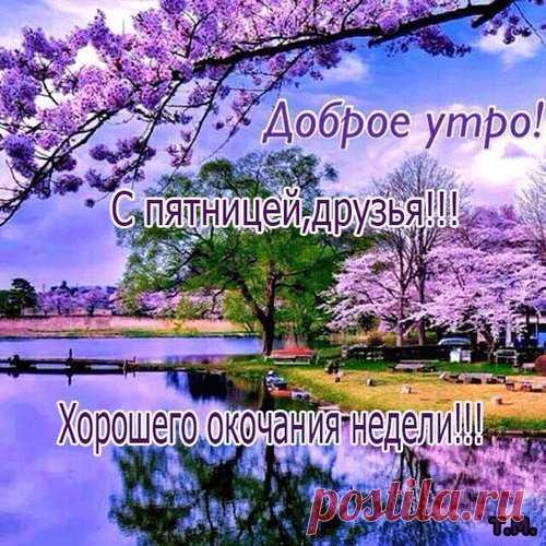 Открытки загруженные пользователем ФАРИД *****)))