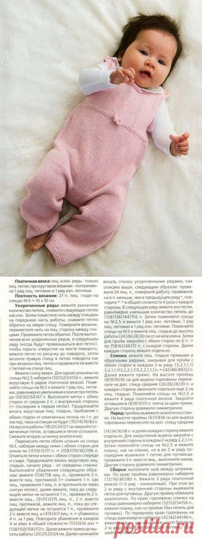 Вязание для малышей только спицами