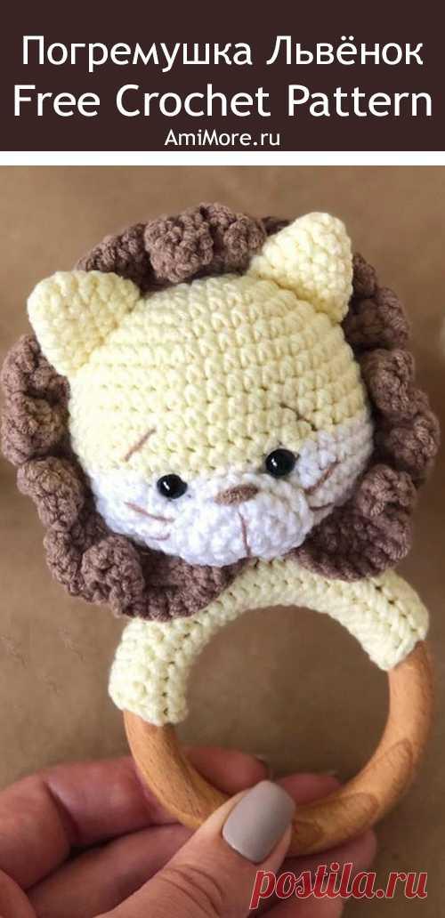 PDF Погремушка Львёнок крючком. FREE crochet pattern; Аmigurumi beanbag patterns. Амигуруми схемы и описания на русском. Вязаные игрушки и поделки своими руками #amimore - детские погремушки для малышей, лев, львёнок, львица.