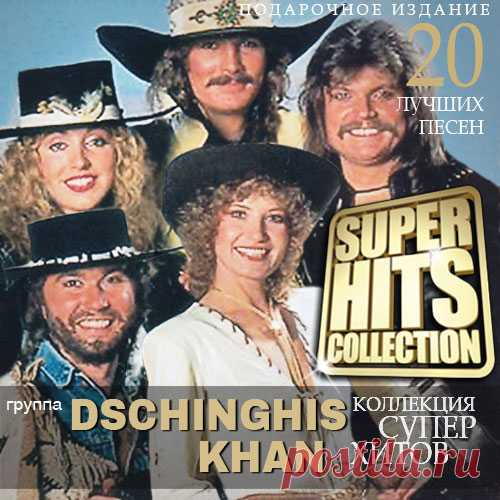 Dschinghis Khan - Super Hits Collection (2021) Mp3 Лучшие песни группы Чингис Хан. Германская диско - группа