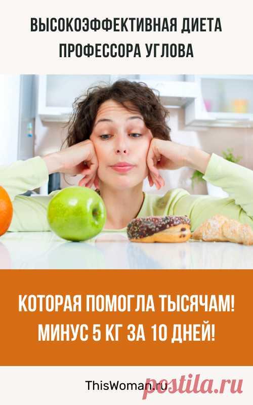 Высокоэффективная диета профессора Углова, которая помогла тысячам! Минус 5 кг за 10 дней!