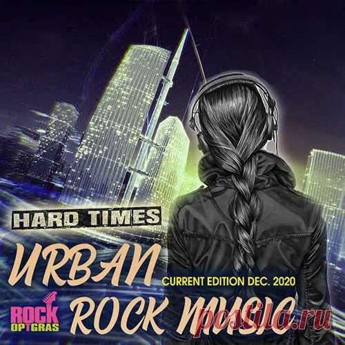 Urban Rock Music (2020) Mp3 Добро пожаловать на сеанс настоящей рок музыки! Представляем Вам разностилевой рок сборник под названием