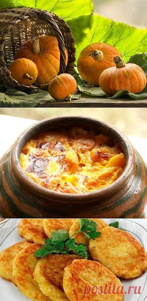 Тыква: вкусные и полезные блюда / Простые рецепты