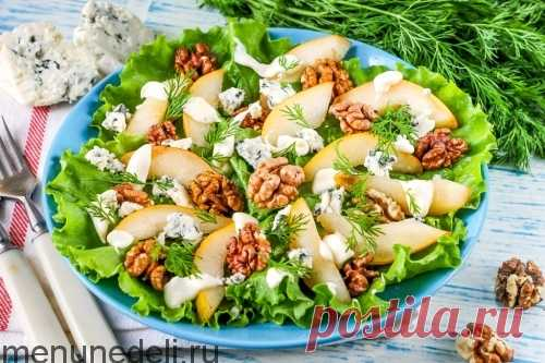 Рецепт салата с грушами, сыром с голубой плесенью и грецкими орехами | Меню недели