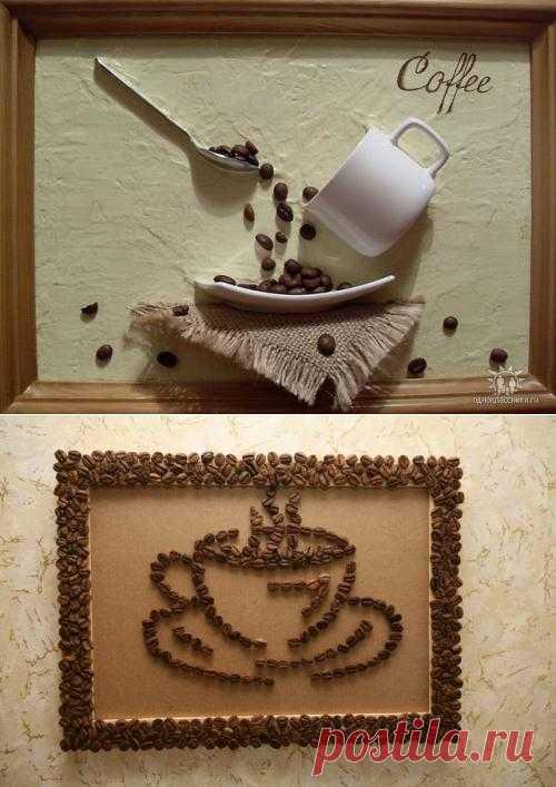 Что можно сделать из кофейных зёрен..