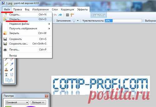 Как сделать прозрачный фон в Paint Как сделать прозрачный фон для фрагмента с картинки в Paint.net если он у вас однотонный или цветной. Правильное сохранение изображения.