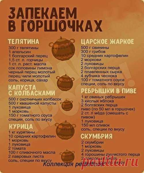 Коллекция Рецептов: #ужин