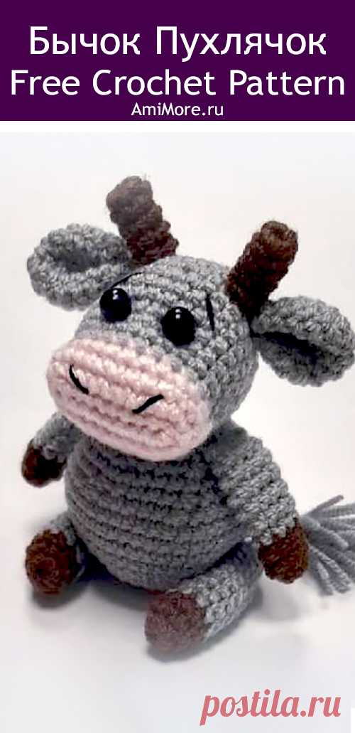 PDF Бычок Пухлячок крючком. FREE crochet pattern; Аmigurumi animal patterns. Амигуруми схемы и описания на русском. Вязаные игрушки и поделки своими руками #amimore - корова, коровка, телёнок, бык, бычок.