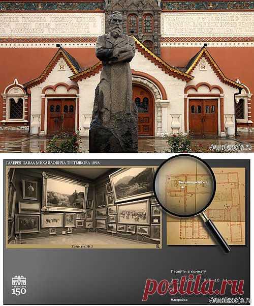 Виртуальный тур по Третьяковской галерее