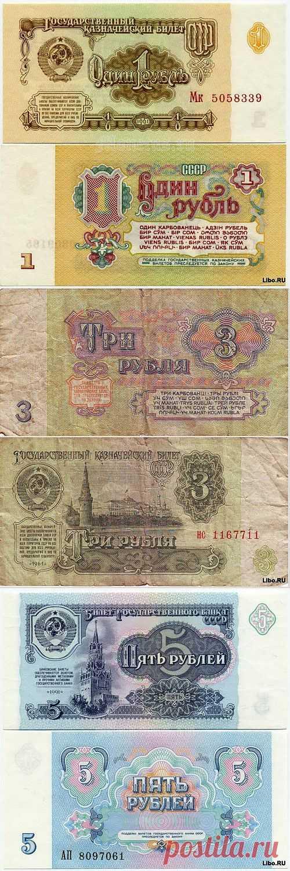 (+1) сообщ - Что можно было купить на купюры времен СССР | Дети перестройки