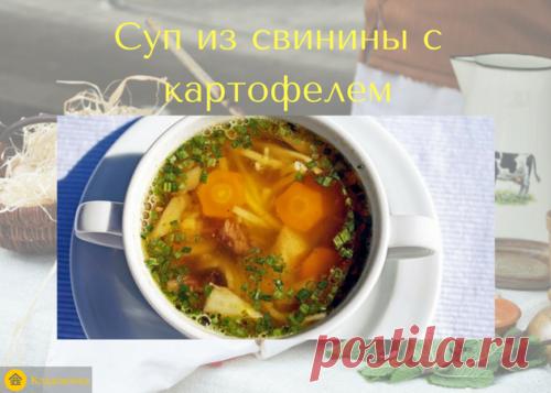 Суп из свинины с картофелем