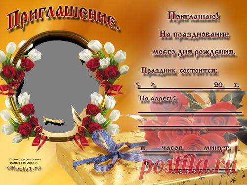 Надписями, открытка приглашение на юбилей текст