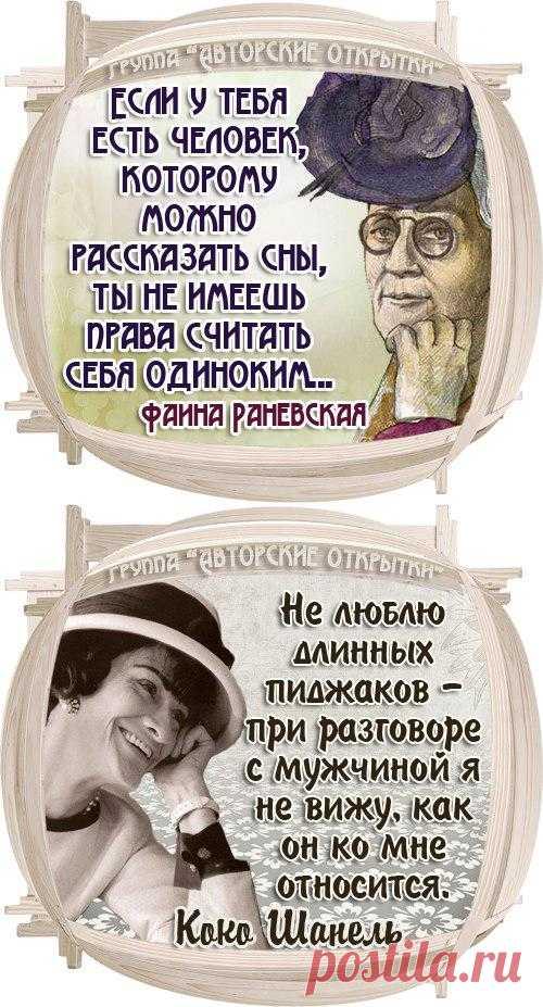 Многие жалуются на свою внешность, и никто - на мозги. (Ф.Раневская) ФРАЗЫ ЗНАМЕНИТЫХ ЖЕНЩИН В КАРТИНКАХ.