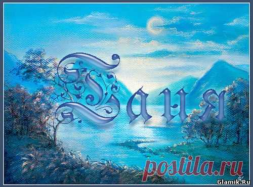 Нарисовать, картинки с надписью имени татьяна