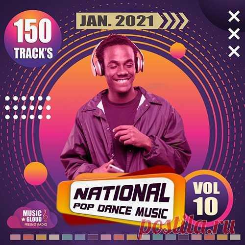 National Pop Dance Music Vol.10 (2021) Mp3 У каждого меломана есть свой личный плейлист самых любимых музыкальных композиций, которые не надоедают спустя годы и всегда звучат по-новому. И сегодня пополнить этот список представляется возможным еще больше, с 10-м выпуском сборника популярной музыки под названием