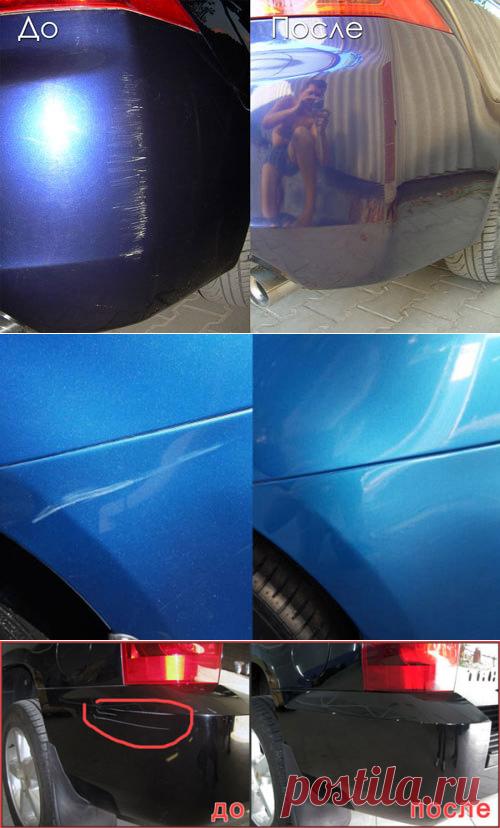 Лайфхак для автолюбителей: как легко убрать царапину с авто  Царапина в любом месте машины – это как минимум трехдневный ремонтный процесс. После очистки специалисты произведут шлифовку, шпаклевку, грунтовку, и только потом покраску. Все это – очень дорогостоящий процесс. Кроме того, важно удачно подобрать нужный оттенок. Хотя, как говорят некоторые профессионалы, никогда не получится достичь идентичного результата. При дневном освещении разница в цветах между оттенками будет разительной.