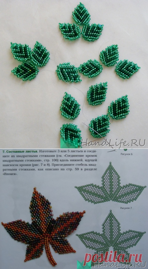 We spin leaves from beads (the scheme and video) \/ my hobby - beads