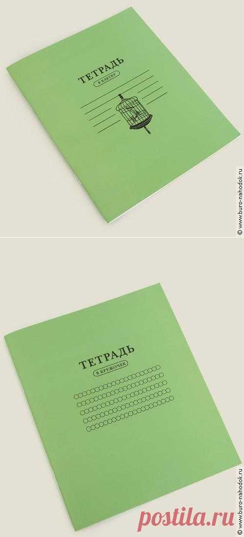 Тетрадки Внешкольные (подбора) / Арт-объекты / Модный сайт о стильной переделке одежды и интерьера