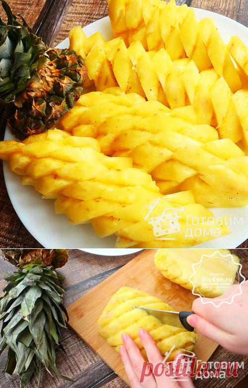 Как почистить и разрезать ананас красиво - пошаговый рецепт с фото на Готовим дома